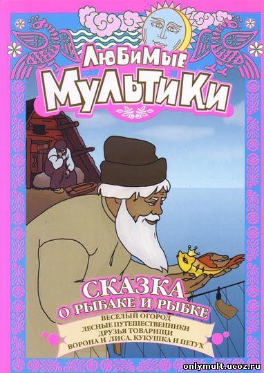 мультик сказка о рыбаке и рыбке советский мультик