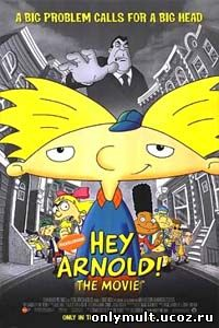 Эй, Арнольд