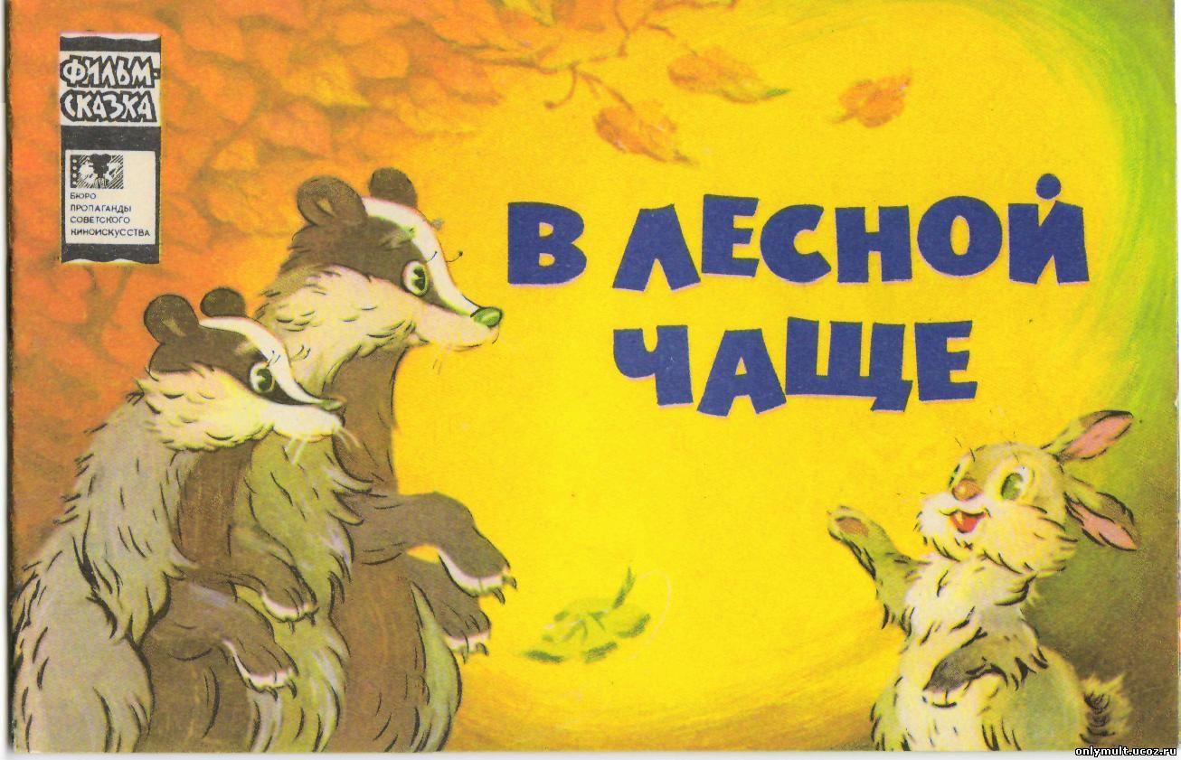 Мультфильм Приключения Нильса С Дикими Гусями Скачать Торрент