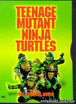 Мультфильмы онлайн мутанты черепашки